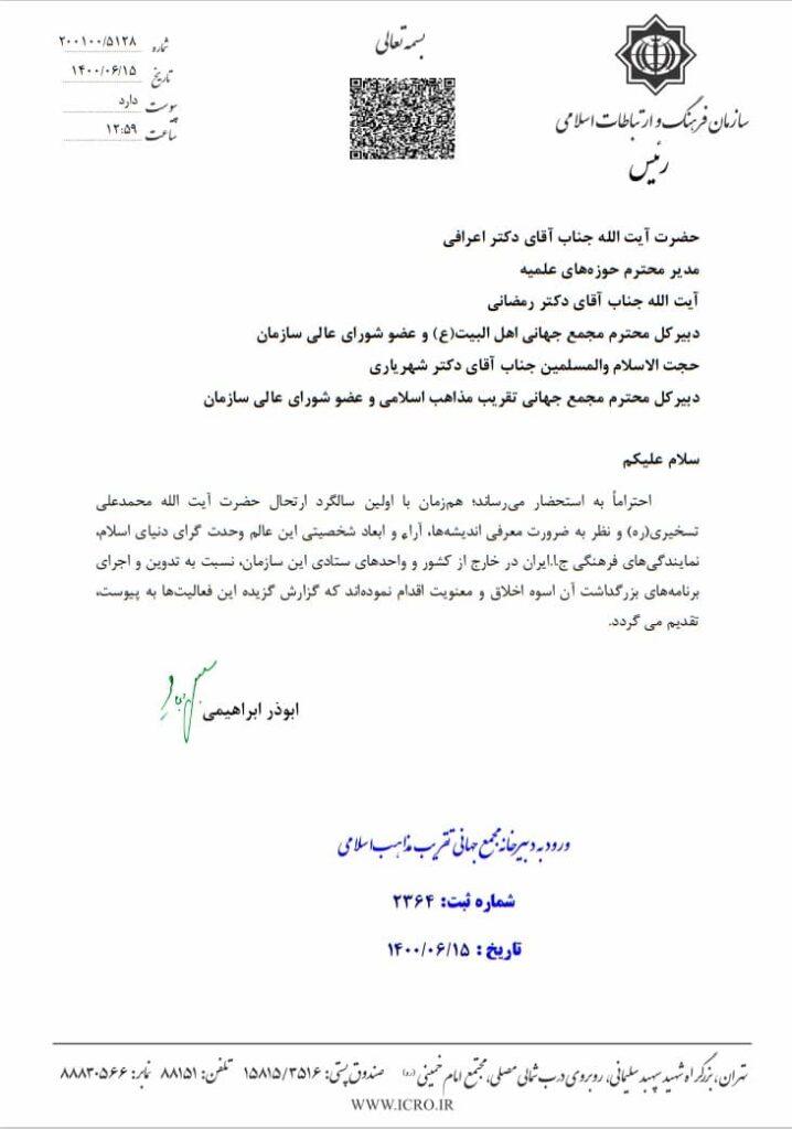 نامه سازمان فرهنگ جهت برگزاری مراسم بزرگداشت آیت الله تسخیری